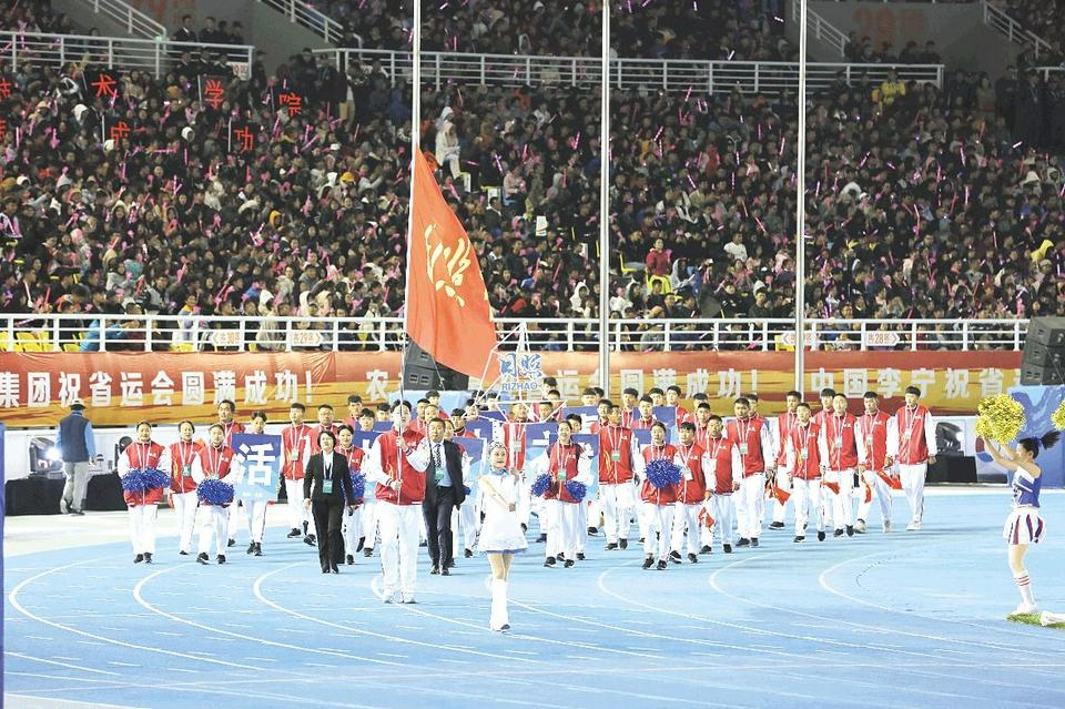 第二十四届省运会开幕
