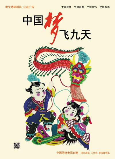 中国梦飞九天