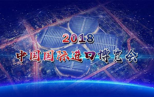 2018首届中国国际进口博览会