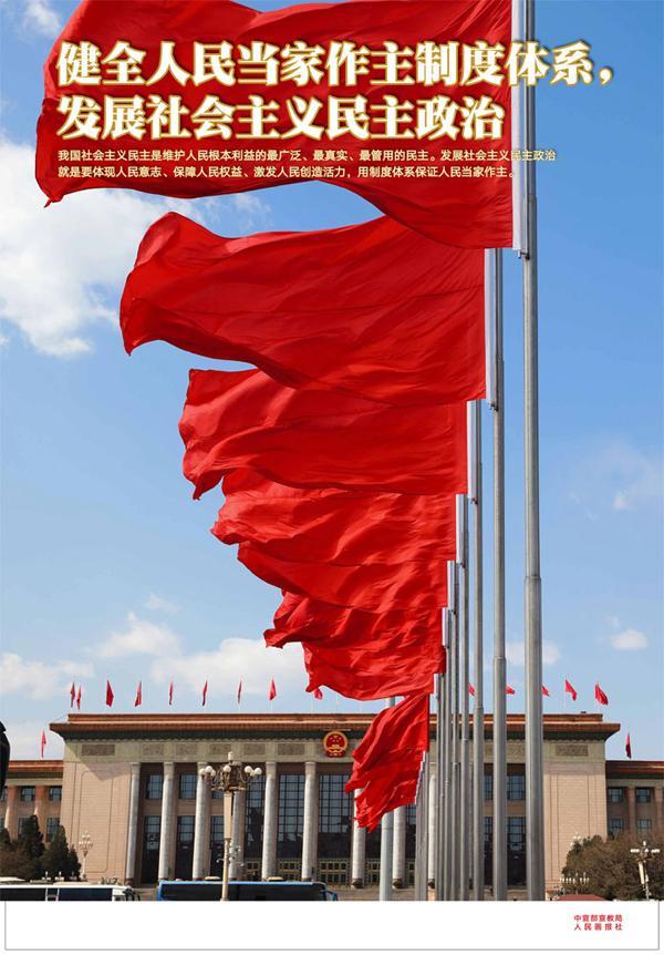 健全人民当家作主制度体系 发展社会主义民主政治