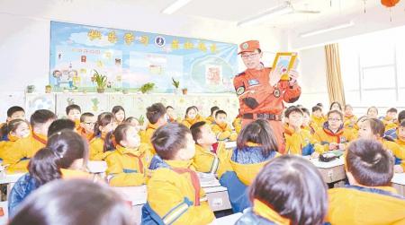 开学第一课 安全进课堂